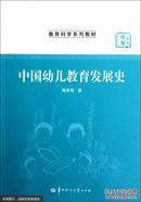 中国幼儿教育发展史 喻本伐 华中师范大学出版社 9787562256540