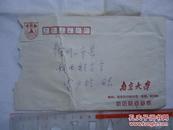南京大学寄沛县-94年邮资已付
