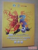 2015乐视超级手机中国足球协会女子甲级联赛秩序册