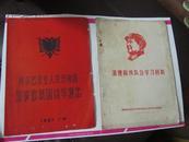 阿尔巴尼亚人民共和国国家歌舞团访华演出 节目单
