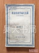 政治经济学论文五篇(1961年1版1印)