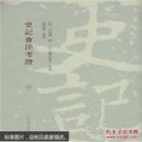 史记会注考证(平装全八册)