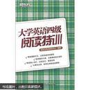 新东方·大学英语4级阅读特训