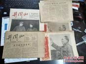 精品文革小报【井冈山】创刊号第6 7 8 24 (6 7)合刊有张重复的,共5份张,创刊号上有林彪和毛相