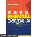 宪法基础(第2版)