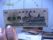 山西省粮票1976年二市两
