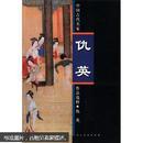 中国古代名家作品选粹: 仇英