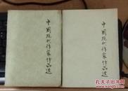 中国现代作家作品选.上下册