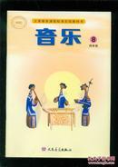 义务教育课程标准实验教科书: 音乐 ⑧  四年级【2013年11月印刷】