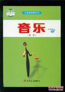 义务教育教科书: 音乐(简谱)  九年级 上册【2015年7月印刷】