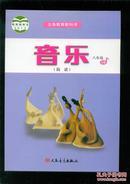 义务教育教科书: 音乐(简谱)  八年级 上册【2015年7月印刷】