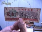 山西省粮票1976年贰市斤