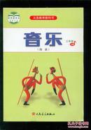 义务教育教科书: 音乐(简谱)  三年级 上册【2015年7月印刷】