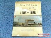 浙江工学院校史稿 (1953-1988)