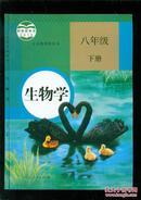 义务教育教科书: 生物学  八年级 下册【2014年10月印刷】