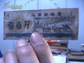 山西省粮票1976年一市斤