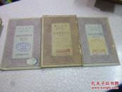 民国版·万有文库《 儒教与现代思潮 》     (二册)