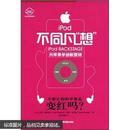 """ipod 不同凡""""想"""":向苹果学创新营销"""