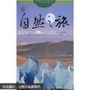 中国之旅:自然之旅,艺术之旅,民族之旅三册合购