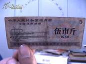 山西省粮票1976年伍市斤