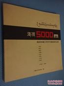 海拔5000m  敬庭尧西藏工作室学术邀请展作品集  有签名