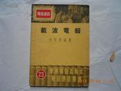 25651 电信建设丛书(23)-《真空管电压表》53年初版,印4000册