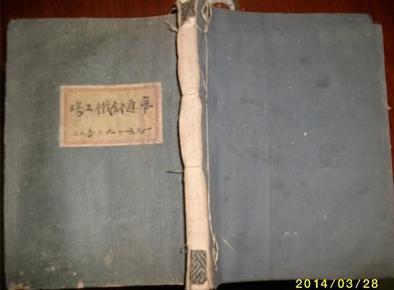 线装 华通铜铁工场 1951年9月吉日立总清簿第元册 全网独本 现货