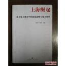 上海崛起:一座全球大都市中的国家战略和地方变革