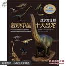 达尔文计划:复原中国十大恐龙(精装版)(全彩)