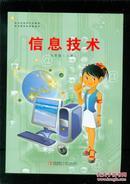 信息技术  九年级 上册【2015年7月印刷】