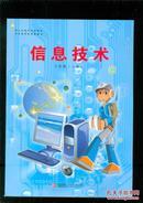 信息技术  八年级 上册【2015年7月印刷】