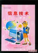 信息技术  七年级 上册【2015年7月印刷】