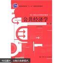 """21世纪公共管理系列教材·普通高等教育""""十一五""""国家级规划教材:公共经济学(第3版)"""