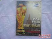 1998 XVI 法国世界杯特别纪念册