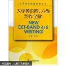 大学英语技能训练丛书:大学英语4、6级写作全解
