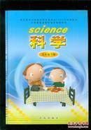 义务教育课程标准实验教科书: 科学 五年级 下册【2014年1月印刷】