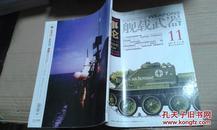 军事评论 舰载武器2012  11B