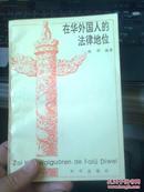 在华外国人的法律地位(仅印880册)