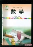 义务教育教科书: 数学 九年级 上册【2015年7月印刷】