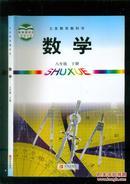 义务教育教科书: 数学 八年级 下册【2014年12月印刷】