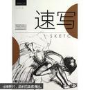 中国高等院校十二五精品课程规划教材:速写