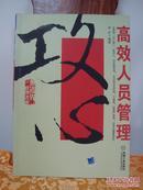 攻心——高效人员管理(2007年一版一印,仅印8000册)
