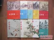 文艺学习 1955年第1-8期、第11期 九本合售 包邮挂
