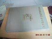 中国机械设备进出口总公司十五周年纪念特刊(1978-1993,大16开精装)
