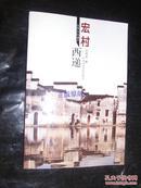 西递·宏村[中文本]( 作者签名签章)