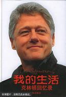 我的生活:克林顿回忆录(有30页图片)