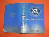 学生辞海 (初中卷)
