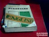 中学生英语速记英语单词的奥秘;