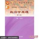 """政治学原理(第2版)/面向21世纪课程教材·普通高等教育""""十五""""国家级规划教材"""