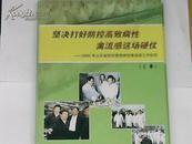 坚决打好预防高致病性禽流感这场硬仗-2005年山东省防控高致病性禽流感工作纪实(上下)